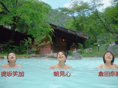 Booking.comのCMで温泉に入る3人娘は誰?
