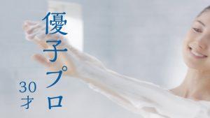 ビオレu優子プロCM