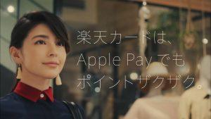 楽天カードApple Pay女優CM