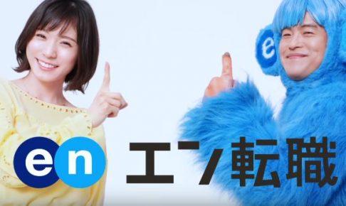 エン転職CM女優