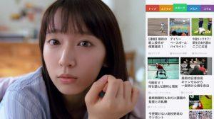スマートニュースCM女優