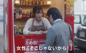 コークオンCM女優