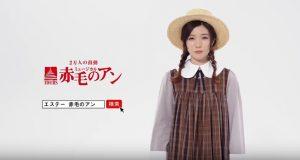 赤毛のアンCM女優