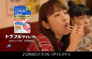 トラフルCM女優