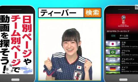 ティーバーTverワールドカップCM女の子