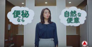 タケダ漢方便秘薬CM女優