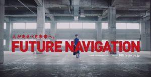 FUTURE_NAVIGATION女性CM