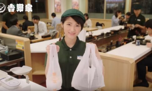 吉野家CM女優
