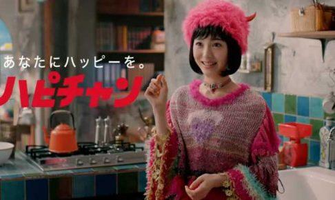 ハピチャンCM女優