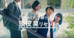 サクセス24女優CM