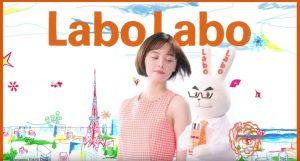 LaboLabo女優CM