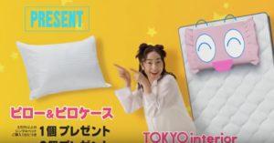 東京インテリアCM女優